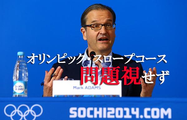 IOC Press Conference