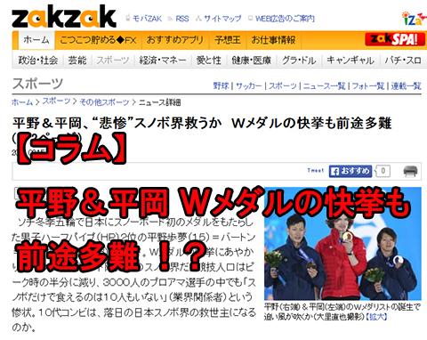 news140216b