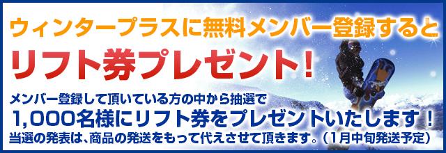 ban_campaign_winterplus03