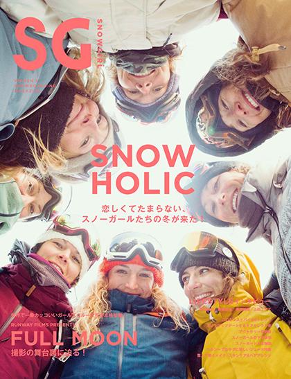 SG_cover_20161018ol