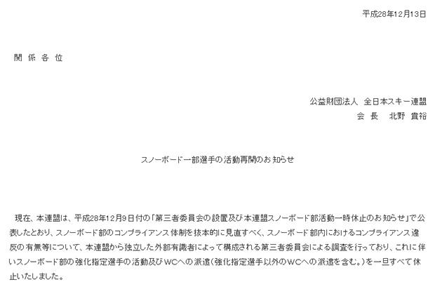 news161214a